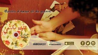 Mike Massy - Mirroirs D'amour et de Guerre تحميل MP3