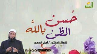 حُسن الظن بالله برنامج وصايا جامعة مع فضيلة الدكتور نبيل المرسي