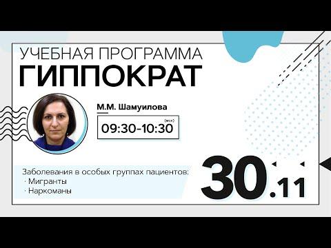 Заболевания в особых группах пациентов: Мигранты, Наркоманы. 30.11.20