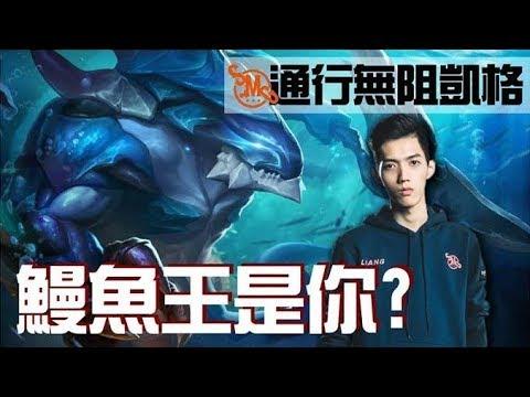史上最白目鰻魚王是你? SMG Liang