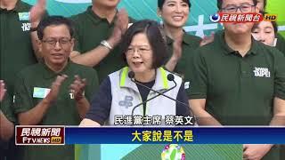 2018九合一-出席授旗大會 蔡英文不小心跌坐舞台-民視新聞