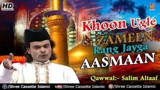Khoon Ugle Gi Zameen Rang Jayga Aasmaan By   - YouTube