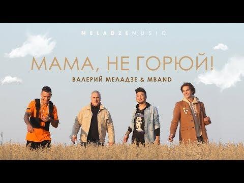 Валерий Меладзе & MBAND - «Мама, не горюй!»