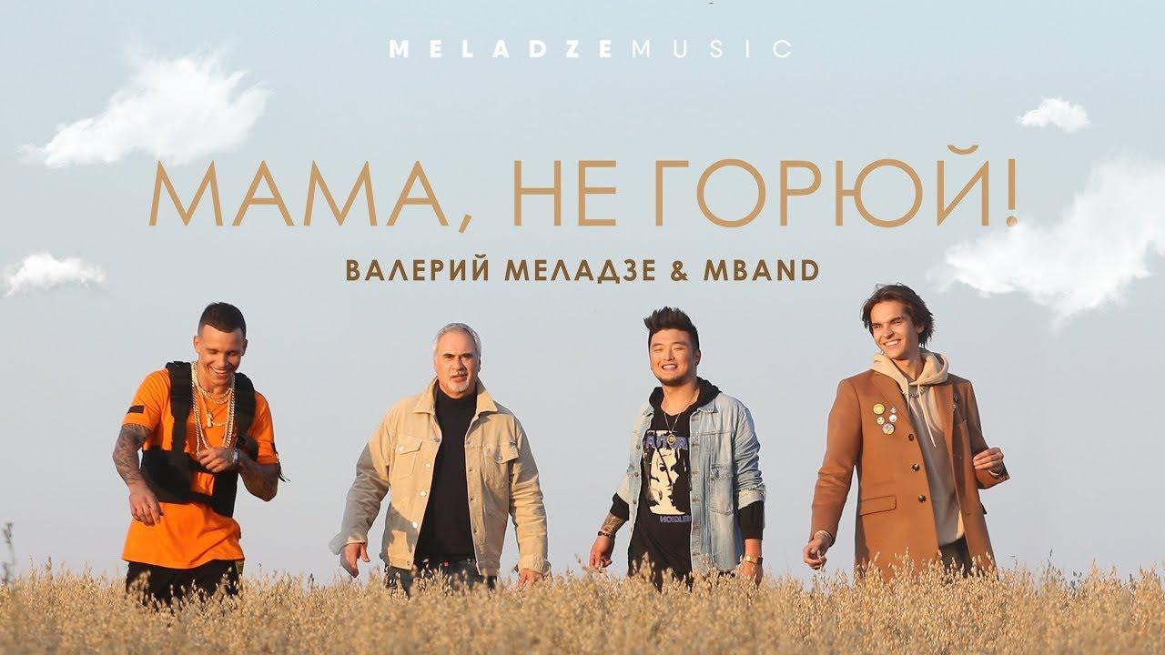 Валерий Меладзе и MBAND — Мама, не горюй!