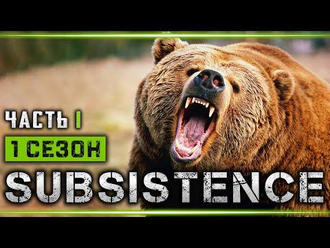 SUBSISTENCE #1