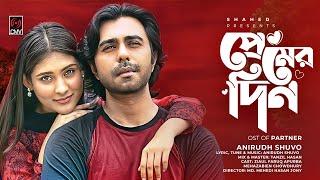 Premer Din | প্রেমের দিন | Anirudh Shuvo | Apurba | Mehazabien | Partner | New Bangla Song 2020