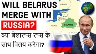 Greater Russia - Will Belarus Merge with Russia? क्या बेलारूस रूस के साथ विलय करेगा?