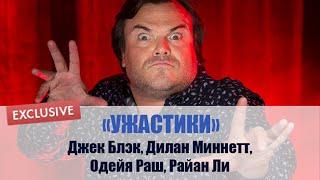 Джек Блэк и герои фильма Ужастики: эксклюзивное интервью ИМХОНЕТ
