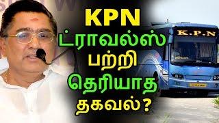 KPN  ட்ராவல்ஸ் பற்றி  தெரியாத தகவல் | Tamil News | Latest News | Kollywood Seithigal
