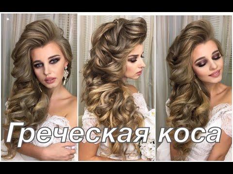 Как сделать Греческую косу на бок? Свадебная прическа.