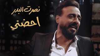 نصرت البدر - احضني / Nasrat Albader- Ahdne / ( عيد الحب )