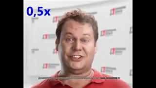 ДОМАШНИЕ ДЕНЬГИ - ВСЕ СКОРОСТИ(0,5Х-8Х)