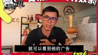 为什么【面子书广告】会更有效/更经济? 如何把它做到更好 | 马来西亚顶尖面子书广告营销教学