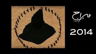 تحميل اغاني Mirage Tigoul ahwak 20 years after | ميراج تقول أهواك I 2014 MP3