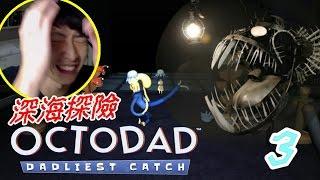 【Octodad:Dadliest Catch章魚爸】打波子機#3 深海探險咀!!