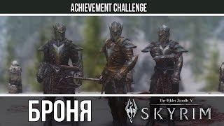 Броня из игр - Skyrim - Эбонитовая броня