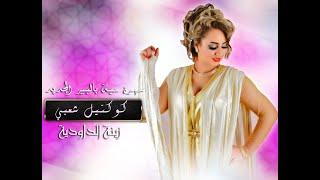 Zina Daoudia ILa Dhakti EXCLUSIVE Lyric Clip زينة الداودية إلا ضحكتي