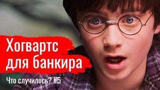 Хогвартс для банкира, Космос для НАТО, Небо для Сердюкова // Что случилось? #5