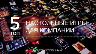 ТОП 5 Настольные игры для компании