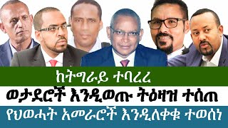 Ethiopia | የእለቱ ትኩስ ዜና | አዲስ ፋክትስ መረጃ | Addis Facts Ethiopian News | TPLF | Abiy Ahmed