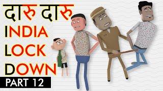 Daaru Daaru - India Lock down| Part - 12 | Corona Comedy| Goofy Works | Comedy toons