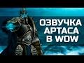 Божественная озвучка Короля-Лича | Wow: Legion