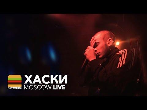 Хаски — Панелька / Бит Шатает Голову / Пуля-Дура (Live в Москве, 15.04.2017)
