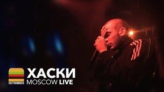 Хаски — Панелька  Бит Шатает Голову  Пуля Дура (Live в Москве, 15.04.2017)
