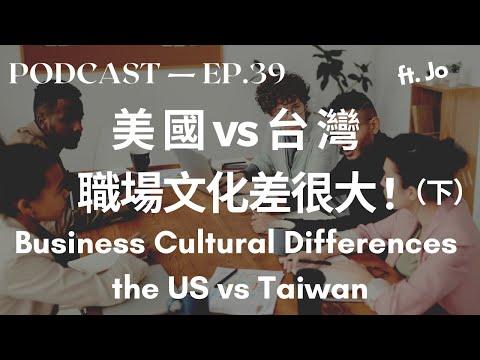 职场文化差很多 美国 vs 台湾(下) Business Cultural Differences #2 the US vs Taiwan