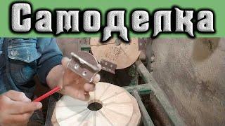 Изготовление увеличенных кулачков для самодельного патрона  своими руками. На базе самодельного патрона с фанеры для трех  кулачкового патрона по металлу, с последующим точением по  дереву. ➤➤➤ Как сделать увеличенные кулачки для