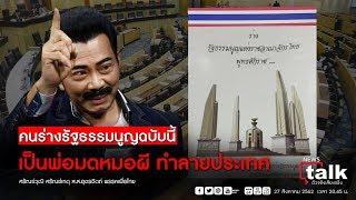 คนร่างรัฐธรรมนูญฉบับนี้ เป็นพ่อมดหมอผี ทำลายประเทศไทย News Talk ตัวจริงเสียงจริง ศรัณย์วุฒิ ตอนที่ 1