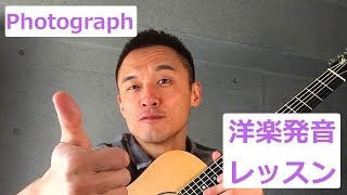 発音/歌詞解説 エド・シーラン (Ed Sheeran) Photograph