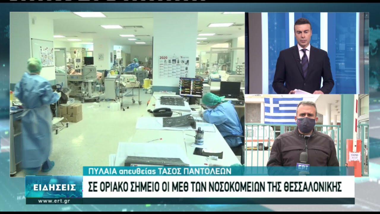 Σε οριακό σημείο οι ΜΕΘ και στη Θεσσαλονίκη | 22/03/2021 | ΕΡΤ
