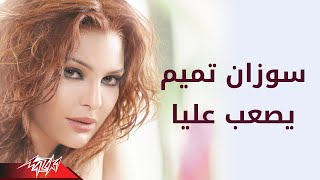 تحميل اغاني Yeseab Alya - Suzan Tamim يصعب عليا - سوزان تميم MP3
