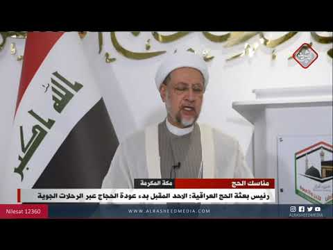شاهد بالفيديو.. رئيس بعثة الحج العراقية: الاحد المقبل بدء عودة الحجاج عبر الرحلات الجوية