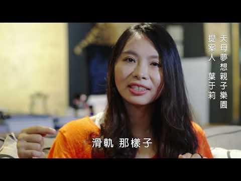 臺北市參與式預算-天母夢想親子樂園(6分)