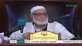 تفسير القرآن الكريم 118 / البقرة