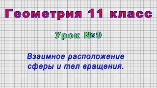 Геометрия 11 класс Урок 9