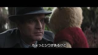 mqdefault - ユアン・マクレガーぬいぐるみと演技『プーと大人になった僕』メイキング映像