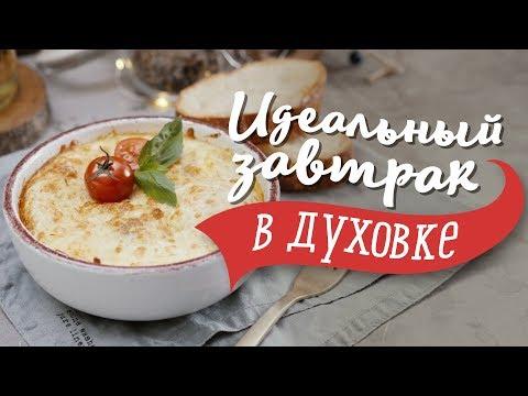 Завтрак в духовке за 15 минут [Рецепты Bon Appetit] видео