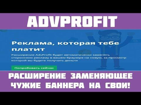 AdvProfit - Реклама, которая тебе платит!