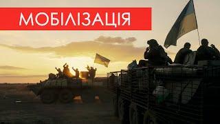 Армія України: Мобілізація / Army of Ukraine: Mobilization