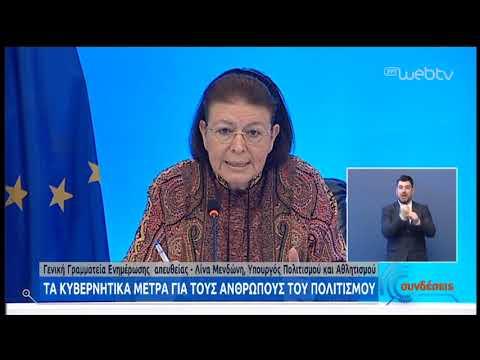 Τα Κυβερνητικά μέτρα για τους ανθρώπους του Πολιτισμού | 07/05/2020 | ΕΡΤ