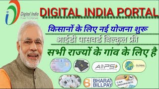 digital india portal registration kaise kare Kare,Digital India Portal Me registration Kaise Apply