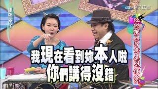 2015.03.20康熙來了 他們跟照片竟是同一個人?!