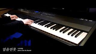 """궁 OST : """"얼음연못"""" Piano cover 피아노 커버 - 두번째 달"""