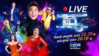 Live รายการแฉ 17 ก.ย. 62