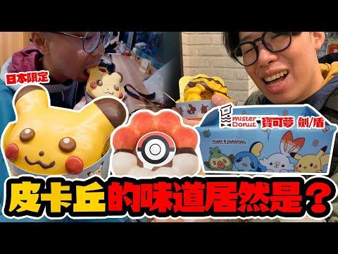 去日本吃掉皮卡丘!東京的甜甜圈有比較好吃嗎?Mister Donut X 精靈寶可夢劍盾御三家期間限定餐攻略!【玩具人 Vlog #7】