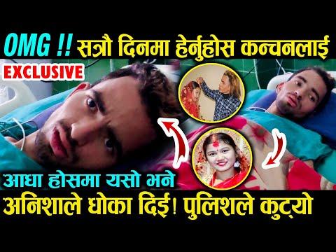 Exclusive: सत्रौ दिनमा कन्चनलाइ हेर्नुहोस, निरु पुगिन आइसियु मा यसो भने कन्चनले   News Nepal
