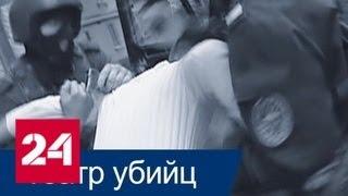 Расследование Эдуарда Петрова. Театр убийц - Россия 24